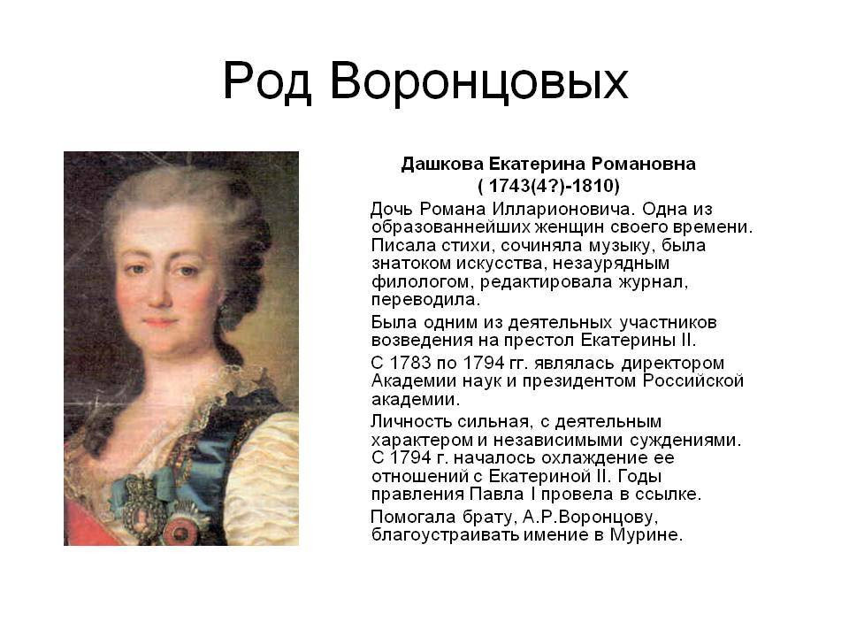 Глава xiv екатерина романовна дашкова. екатерина великая