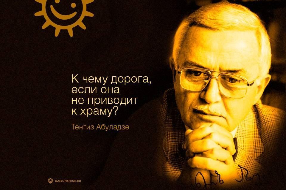 Wikizero - абуладзе, тенгиз евгеньевич