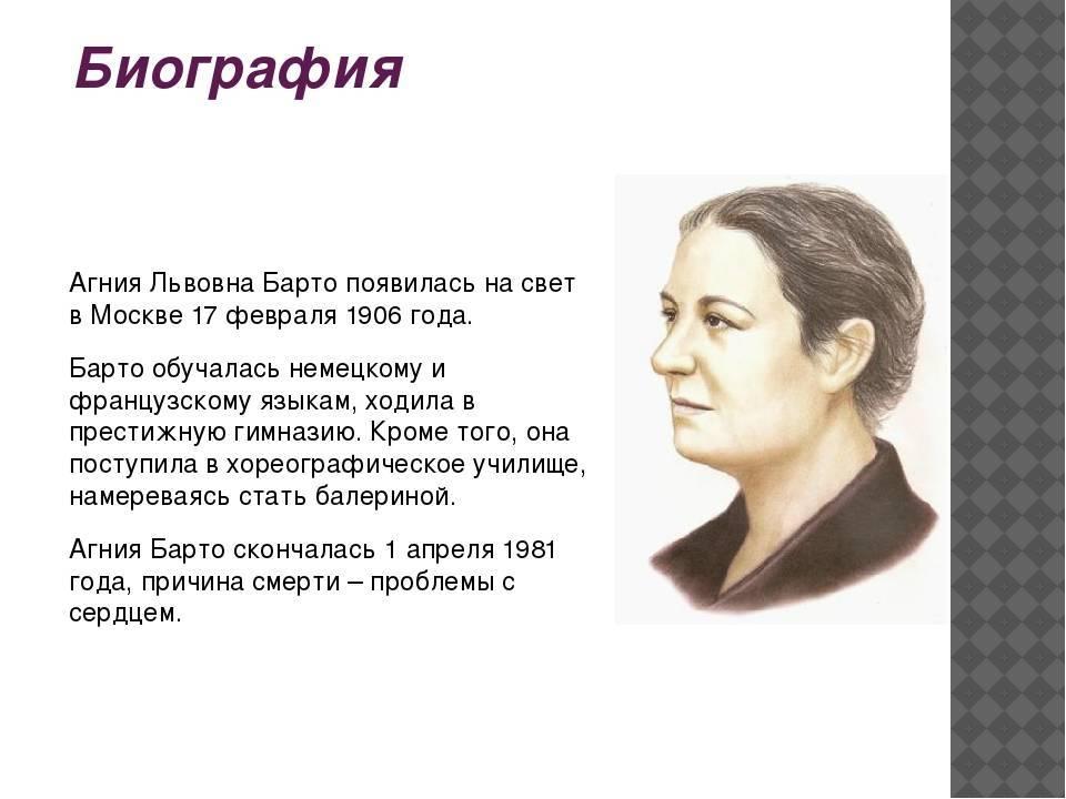 Агния барто: биография, личная жизнь, творчество, экранизации произведений, память - nacion.ru