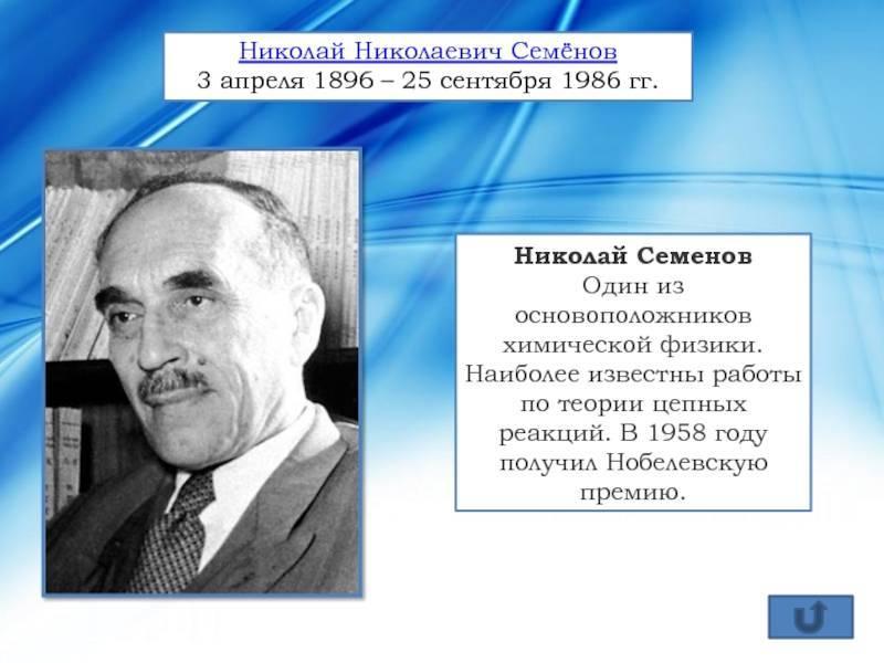 Семёнов, николай николаевич (учёный) википедия