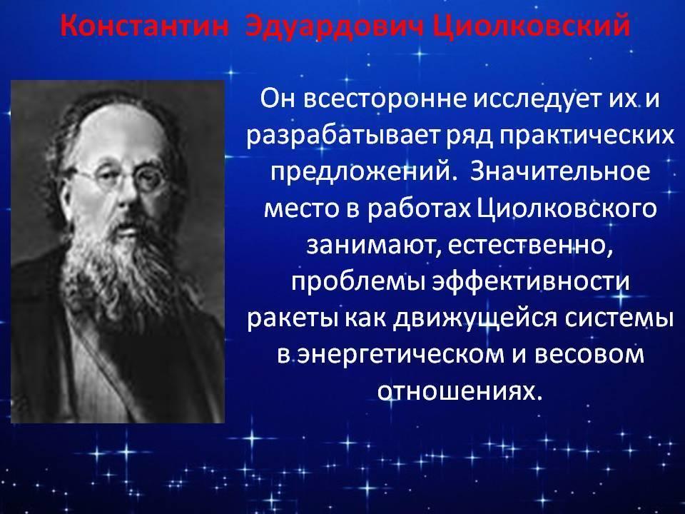 Кем был циолковский константин эдуардович на самом деле ?   крамола