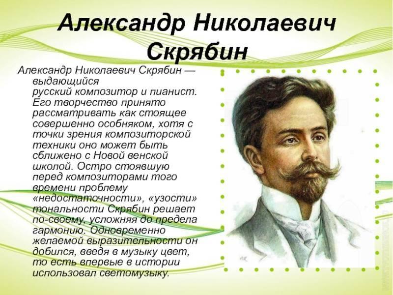 Композитор скрябин, а с ним...?