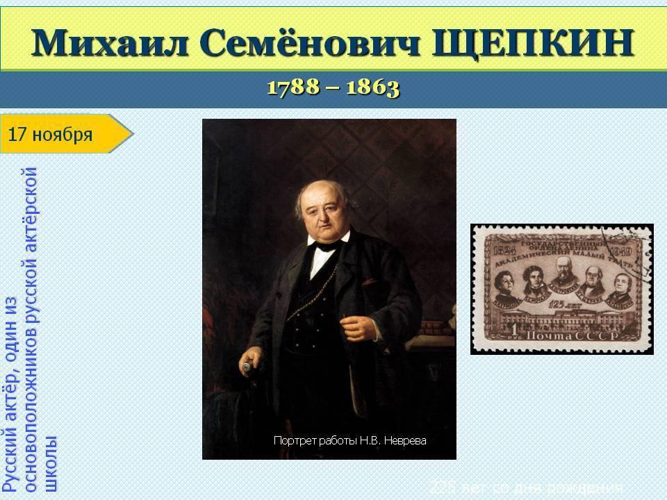 Щепкин михаил - краткая биография