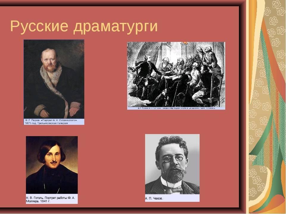Топ-5 лучших драматургов в истории театра  | ведомости законодательного собрания нсо