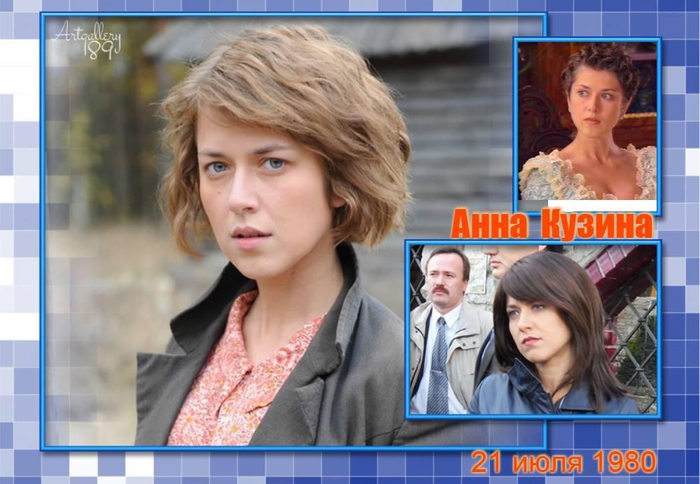 Анна кузина — биография и фильмография актрисы