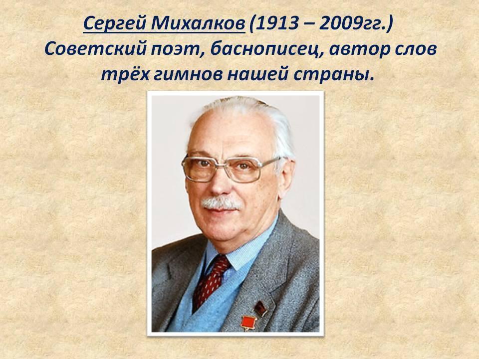 Сергей михалков — биография и личная жизнь | краткие биографии