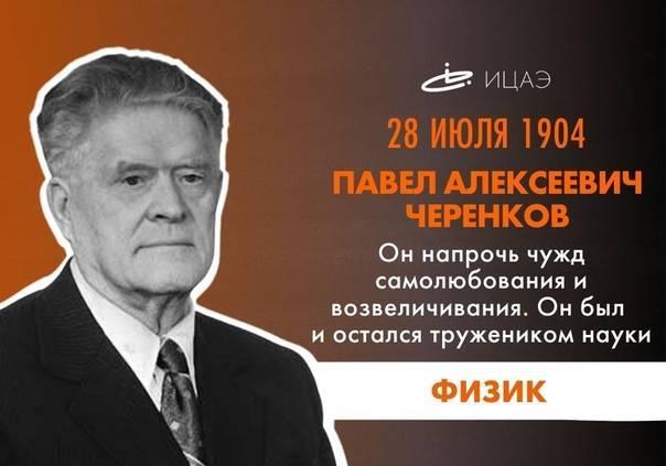 Wikizero - черенков, павел алексеевич