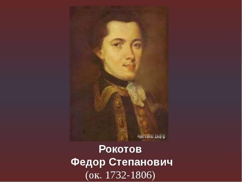 Рокотов федор степанович