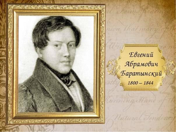 Краткая биография е. а. баратынского: факты о поэте
