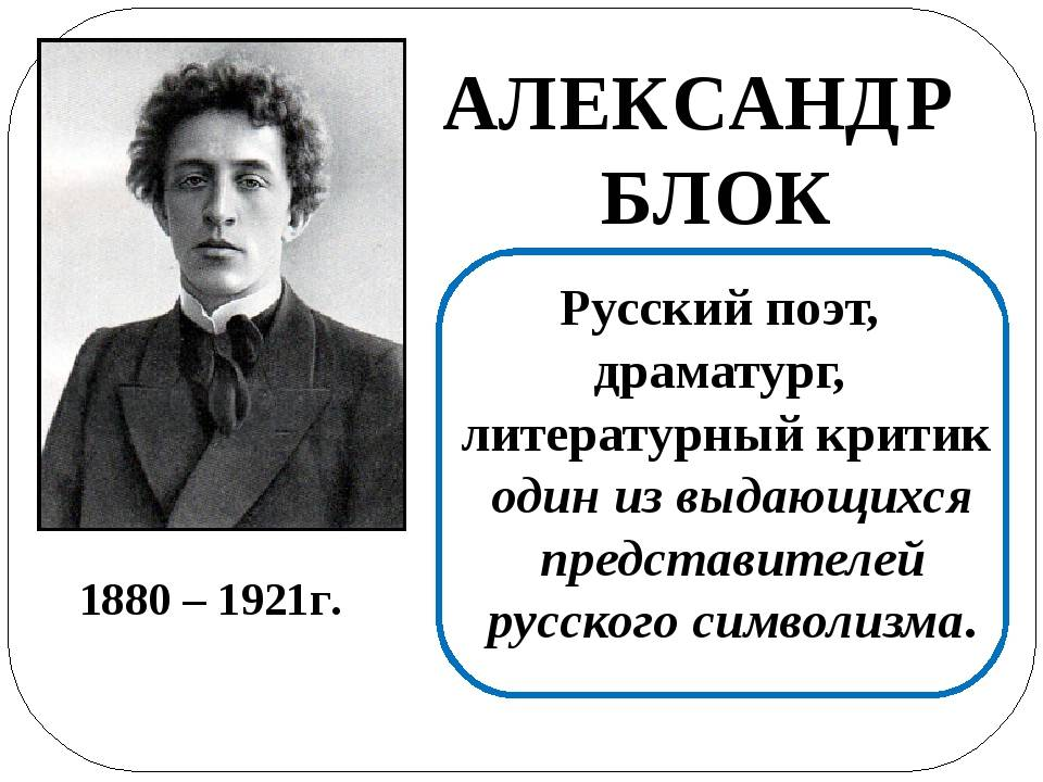 Блок стихи: читать стихотворения александра блока, красивые, известные стихи поэта - поэзия серебряного века на рустих