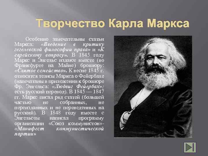 Кто такой карл маркс? жизнь и деятельность немецкого философа