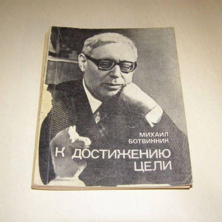 Ботвинник, михаил моисеевич