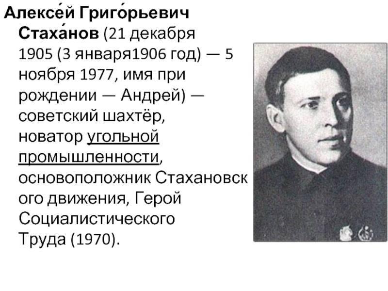 Стаханов, алексей григорьевич — википедия