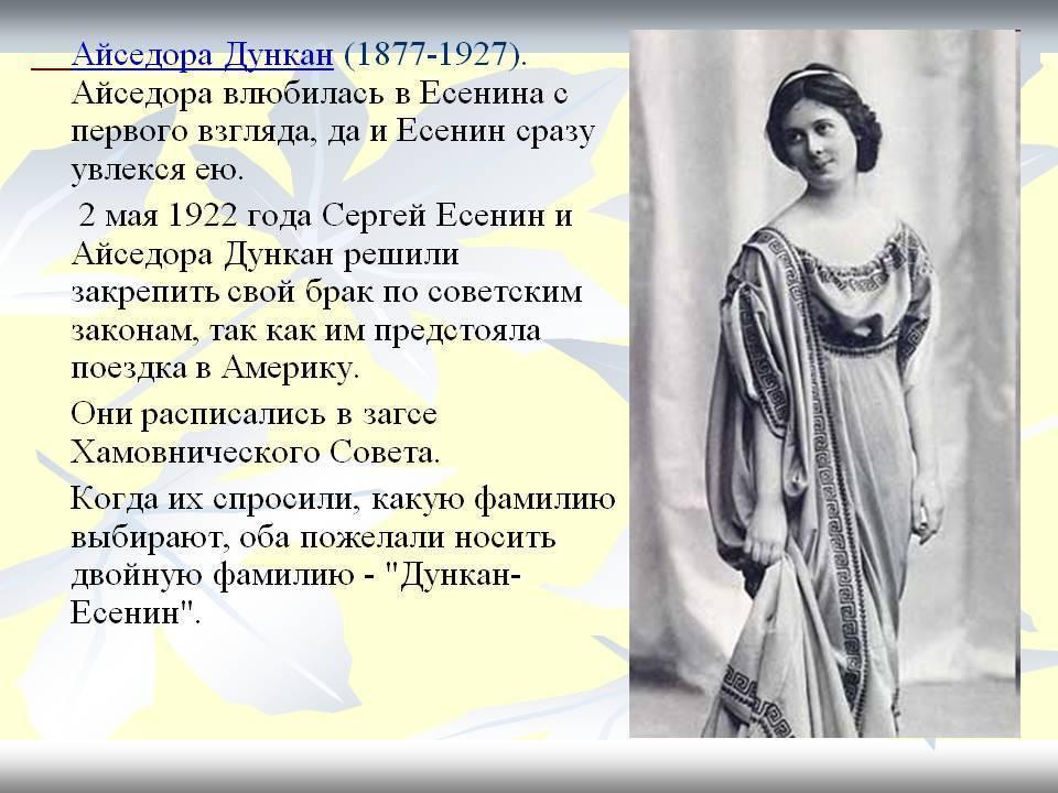 Есенин и айседора дункан: история любви и факты