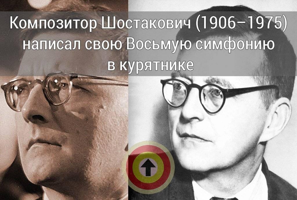 40 интересных фактов об известном  композиторе дмитрии шостаковиче — общенет