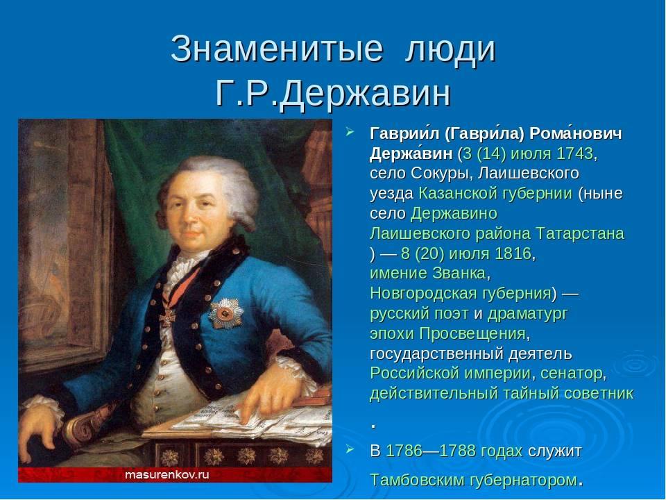 Гавриил державин - биография, личная жизнь, фото