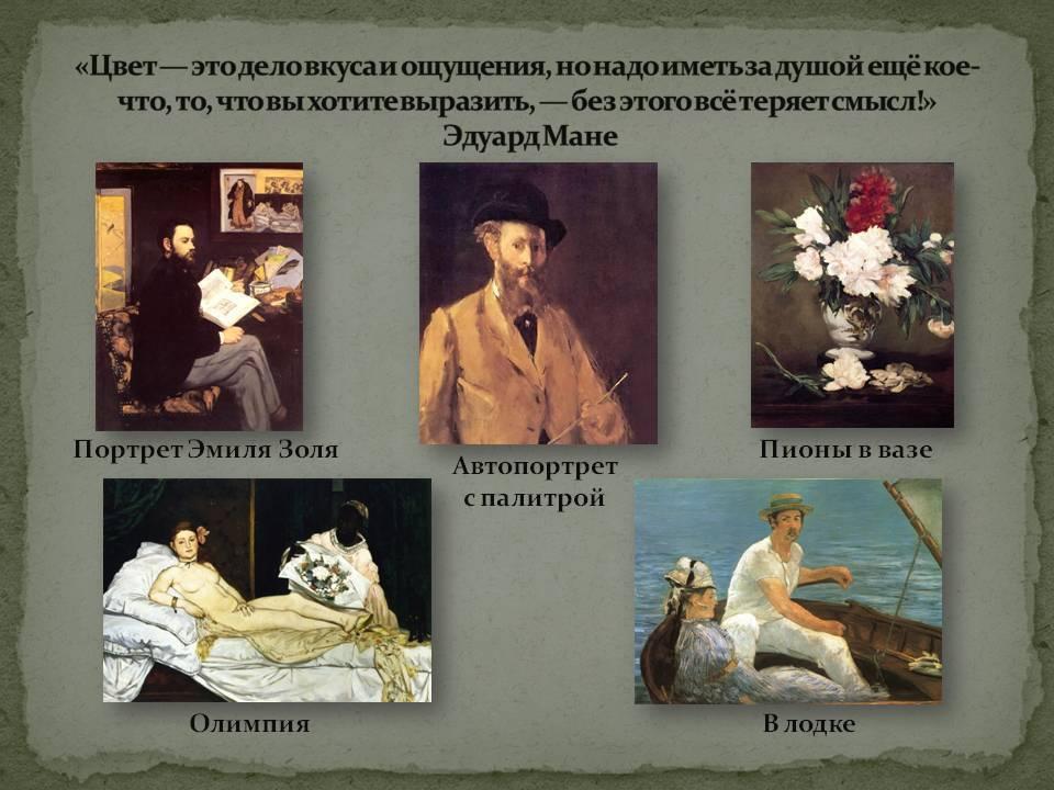 Мане эдуард - биография, новости, фото, дата рождения, пресс-досье. персоналии глобалмск.ру.