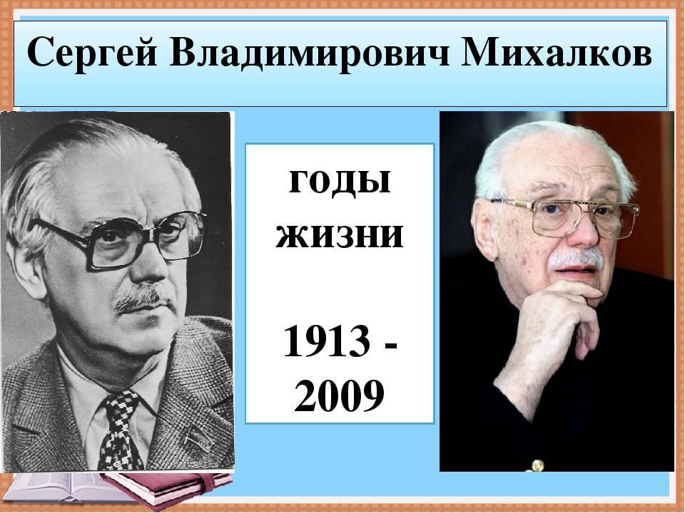 Сергей михалков: биография и личная жизнь