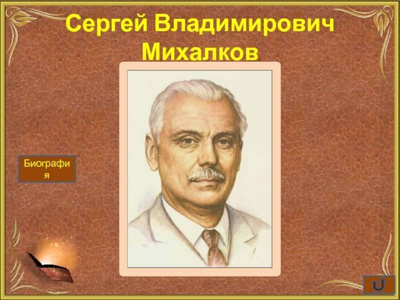 Сергей михалков: биография и личная жизнь :: syl.ru