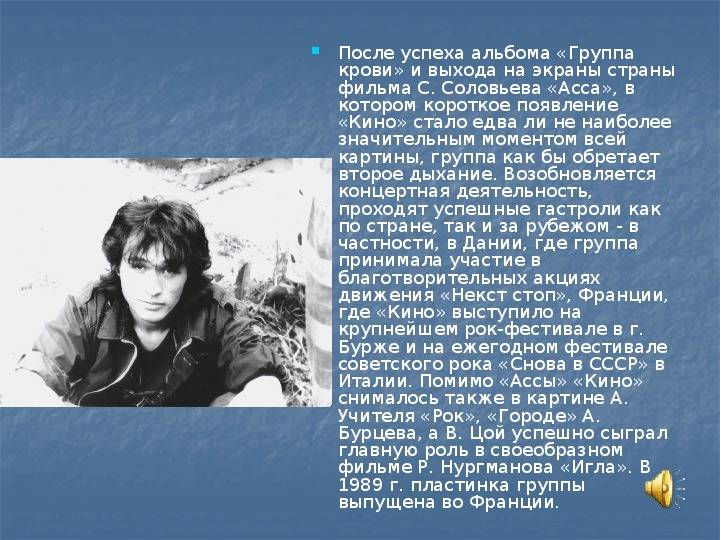 Анатолий цой - биография, информация, личная жизнь, фото, видео