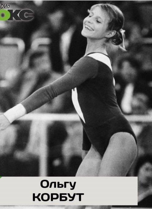 Ольга корбут — фото, биография, новости, личная жизнь, гимнастка, петля корбут 2021 - 24сми