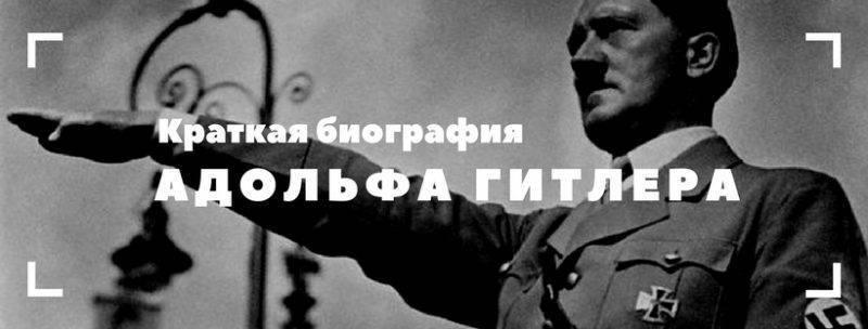Адольф гитлер - биография, личная жизнь, политика, фото