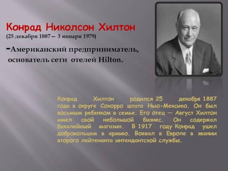 Конрад хилтон - gaz.wiki