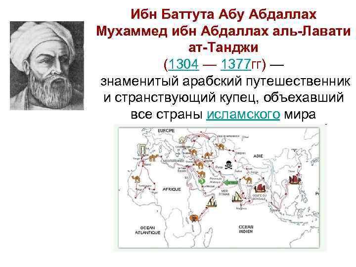 Мухаммад ибн баттута