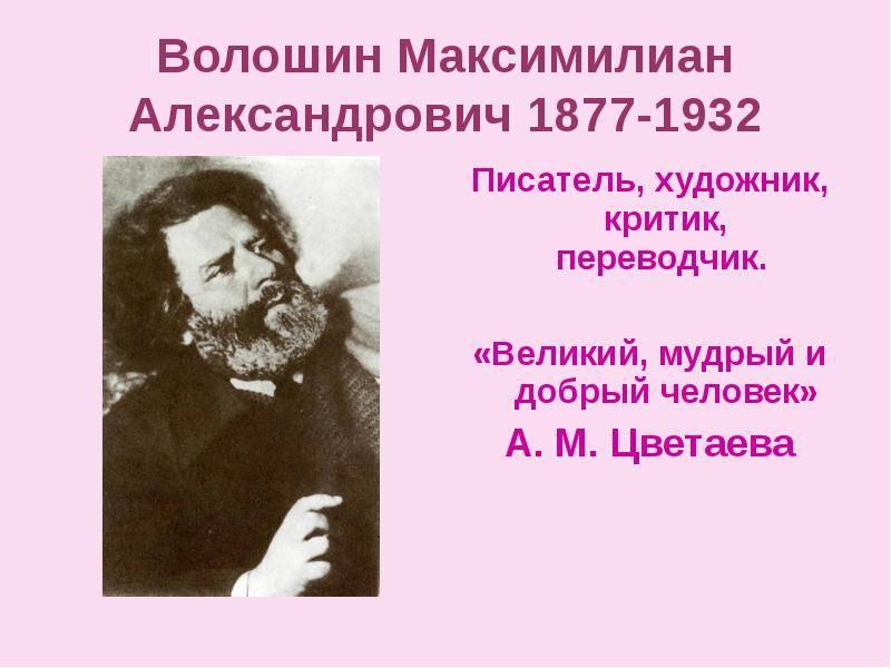 Максимилиан александрович волошин — краткая биография   краткие биографии