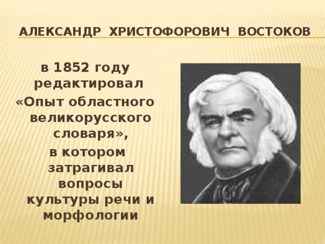 Александр христофорович востоков