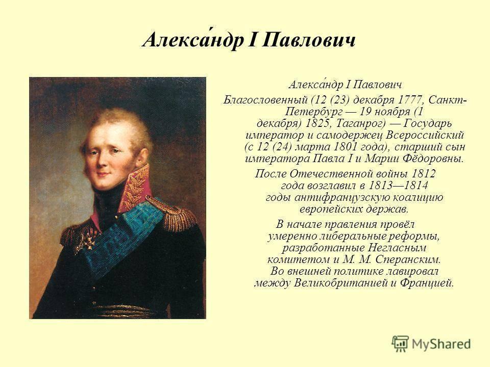 Краткая биография александра i > точка-ру