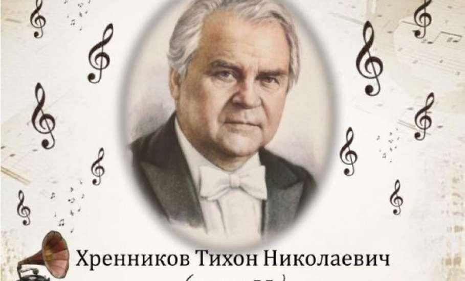 Тихон хренников – биография, фото, личная жизнь, песни, смерть | биографии