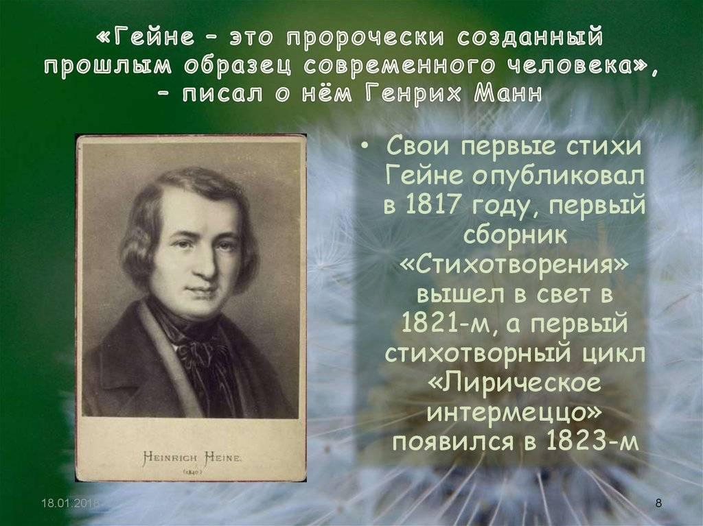 Гейне генрих, краткая биография