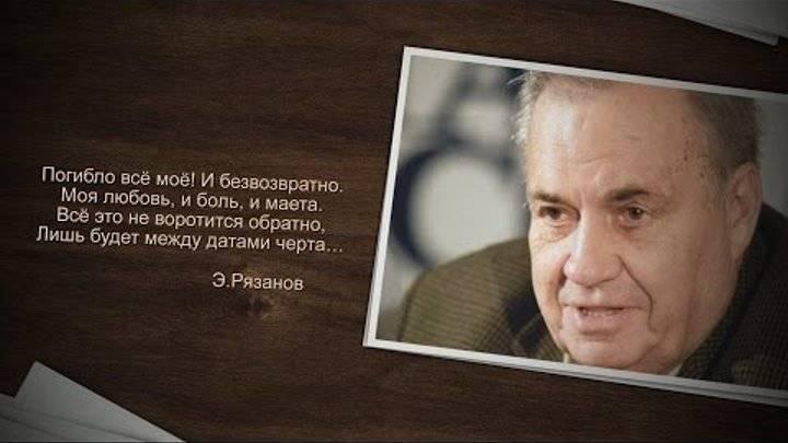 Эльдар рязанов - фото, биография, личная жизнь, причина смерти, фильмы - 24сми