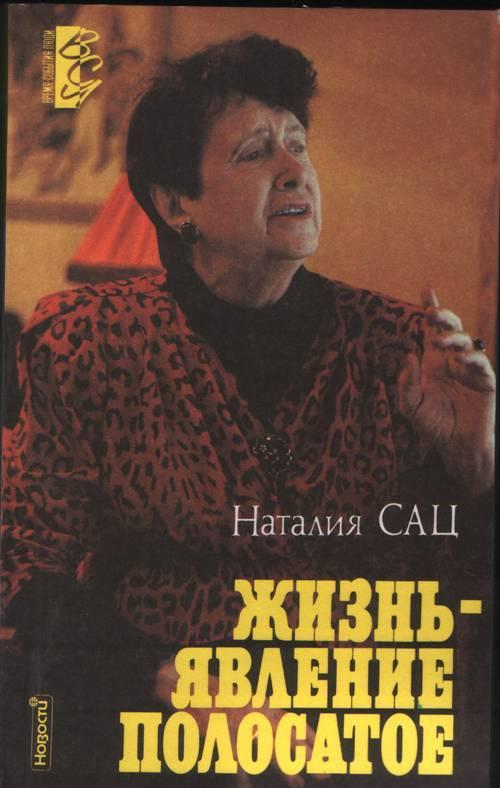 Сац, наталия ильинична — википедия