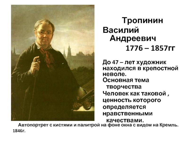 Василий тропинин: художник портретист, краткая биография