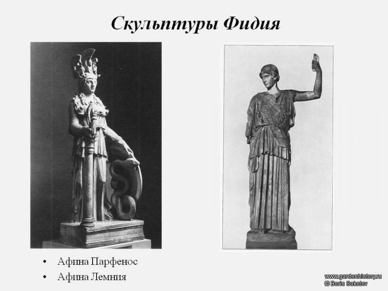 Фидий (астроном) — википедия