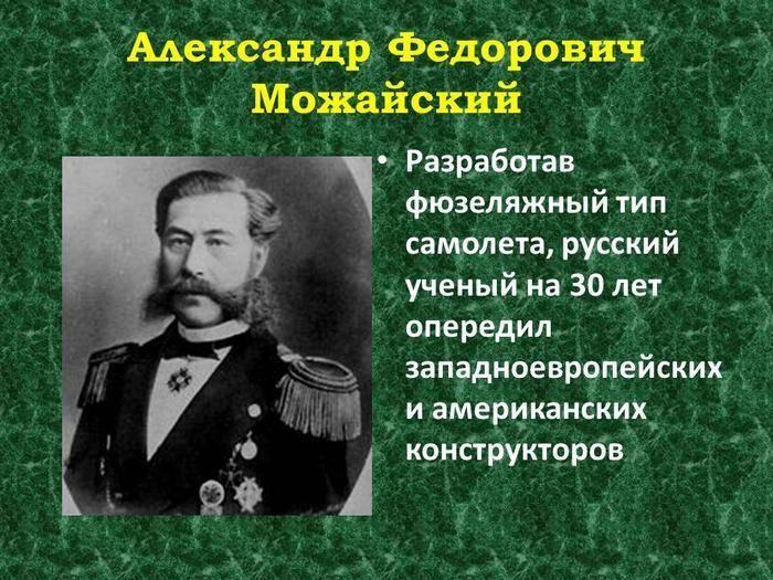 Можайский, александр сергеевич биография, награды и звания