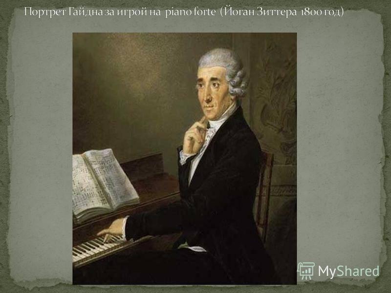 Гайдн. биография и творчество композитора - nacion.ru