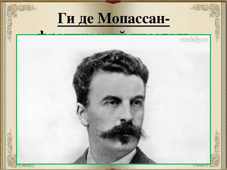 Ги де мопассан - биография, информация, личная жизнь