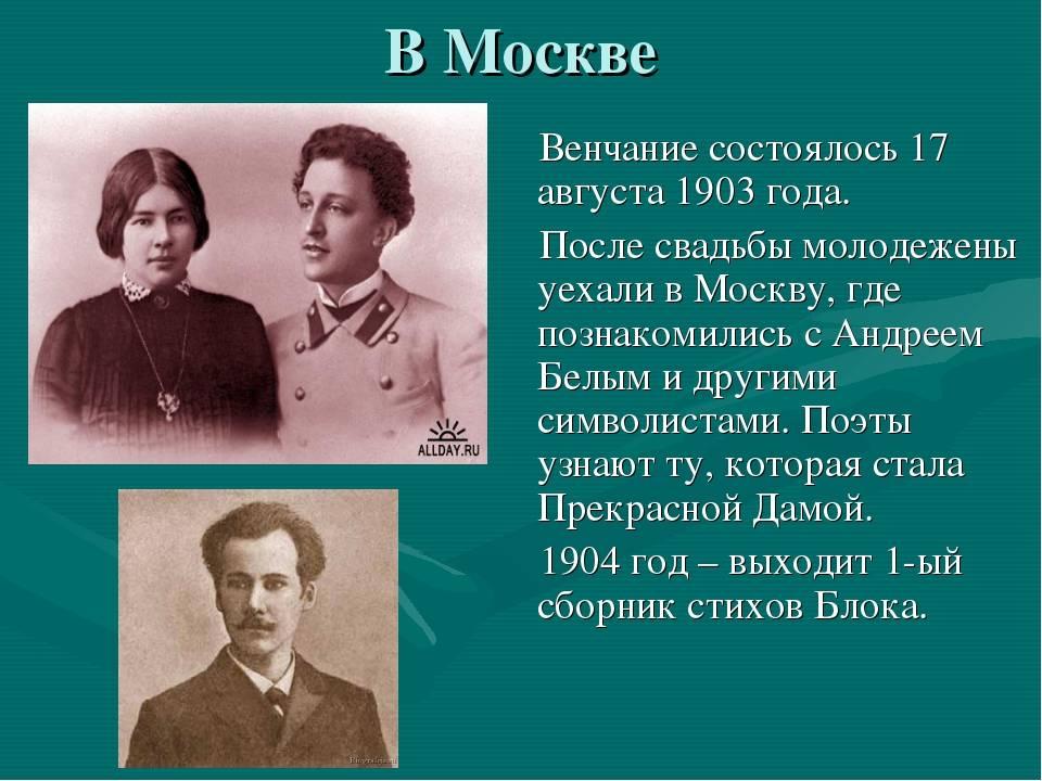Александр блок: биография, личная жизнь, фото и видео