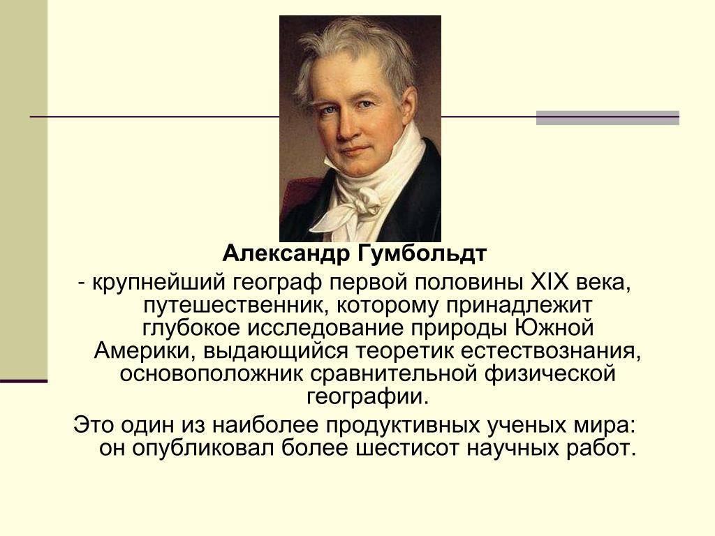 Гумбольдт вильгельм: биография и труды