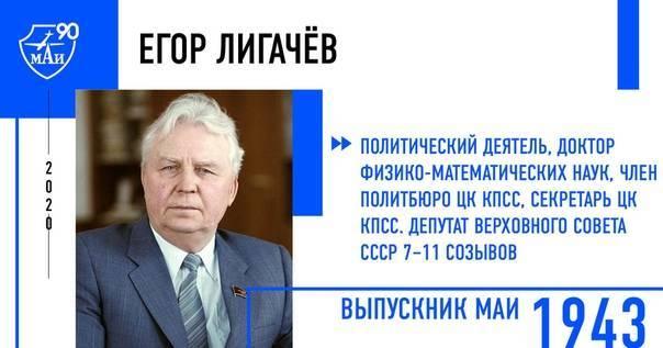 Егор лигачев - биография, информация, личная жизнь, фото, видео