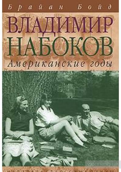 Владимир набоков - биография, личная жизнь, фото