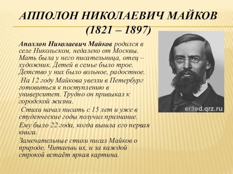 Майков, аполлон николаевич