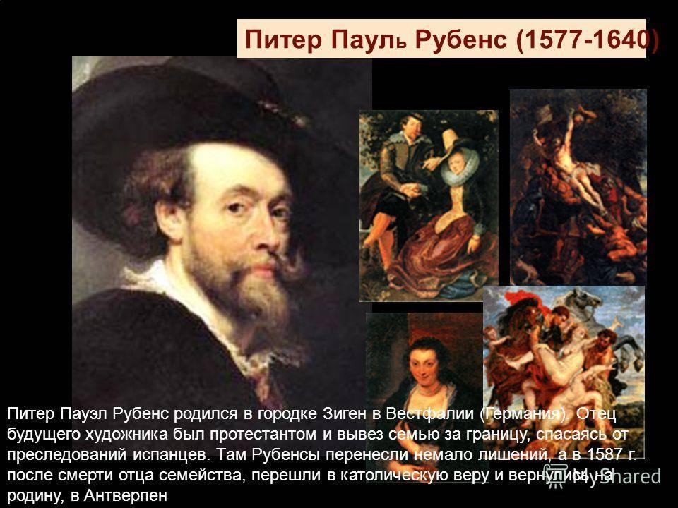 Основные даты жизни питера пауэла рубенса. рубенс