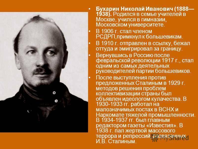 Николай иванович бухарин (политик) — традиция