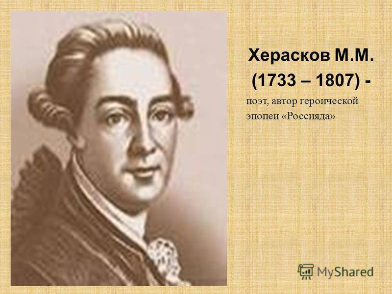 Херасков михаил матвеевич