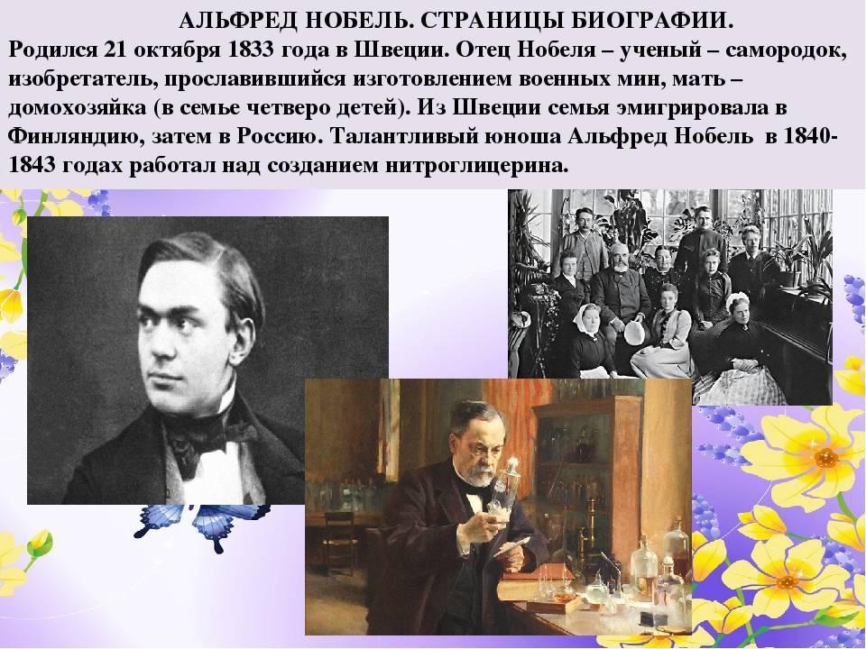 Альфред нобель: что он сделал плохого | русская семерка