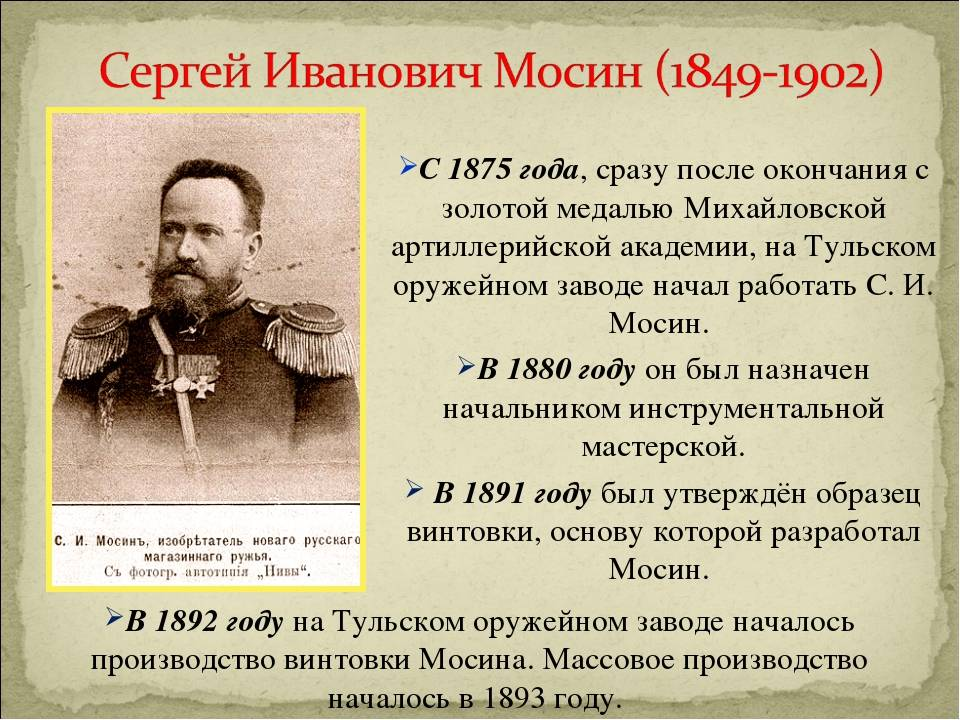 История создания винтовки мосина - русская трехлинейная винотовка 1891 года   почему винтовка мосина называется трехлинейной